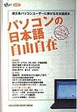 パソコンの日本語自由自在―超文系パソコンユーザーに捧げる日本語読本 (Magazine House mook)