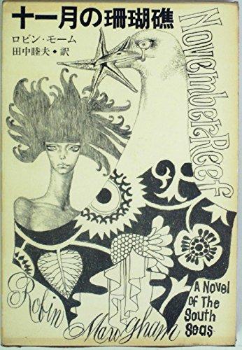 十一月の珊瑚礁 (1964年)