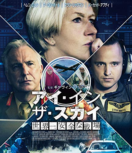 アイ・イン・ザ・スカイ 世界一安全な戦場 スペシャル・プライス [Blu-ray]