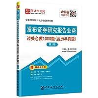 圣才教育:证券分析师考试发布证券研究报告业务过关必做1000题(含历年真题) 第2版