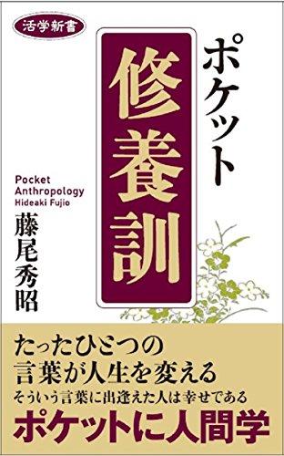 『活学新書 ポケット修養訓』のトップ画像