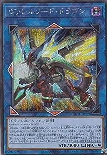 遊戯王 PAC1-JP029 ヴァレルソード・ドラゴン (日本語版 シークレットレア) PRISMATIC ART COLLECTION
