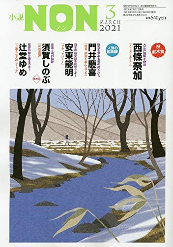 小説NON 2021年 03 月号 [雑誌]