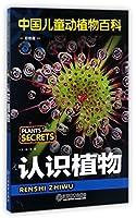中国儿童动植物百科(彩图版) 认识植物