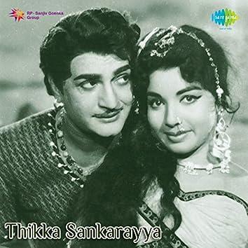 Thikka Sankarayya (Original Motion Picture Soundtrack)