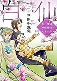 新・横浜神仙物語シリーズ 白仙 (MBコミックス)