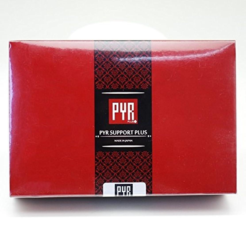 一般的なそれにもかかわらずかなりのパイラ サポート (PYR SUPPORT) 300mL(5mL×60包)