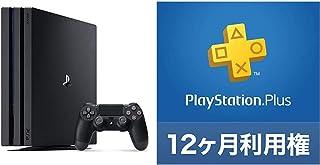 PlayStation 4 Pro ジェット・ブラック 1TB + PlayStation Plus 12ヶ月利用権(自動更新あり) [オンラインコード] セット