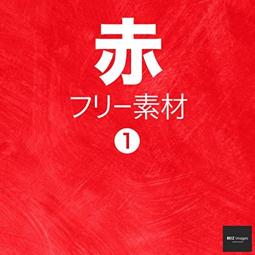 赤 フリー素材 1 無料で使える写真素材集 BEIZ images (ベイツ・イメージズ)