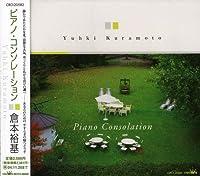 Piano Consolation by Yuki Kuramoto (2003-11-21)