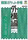 積算ポケット手帳 外構編2020-21
