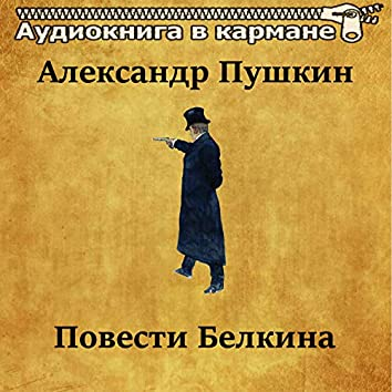 Александр Пушкин - Повести Белкина (радиоспектакль)