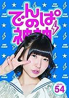 でんぱの神神DVD LEVEL.54