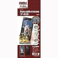 ラスタバナナ Disney Mobile on docomo P-05D専用 タッチガードナー 反射防止 T325P05D