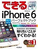 できるiPhone 6 困った!&便利技 パーフェクトブック iPhone 6/6 Plus対応 できるシリーズ