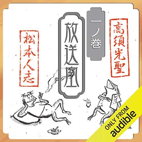 『放送室チャンネル (一ノ巻)』のカバーアート