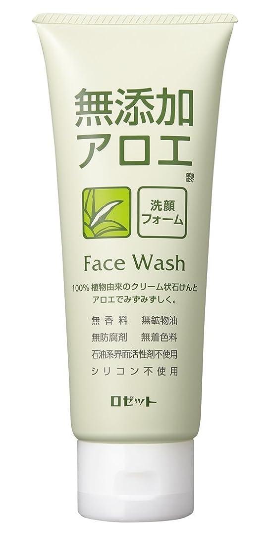 色合い今まで乗算【ロゼット】無添加アロエ 洗顔フォーム 140g ×3個セット