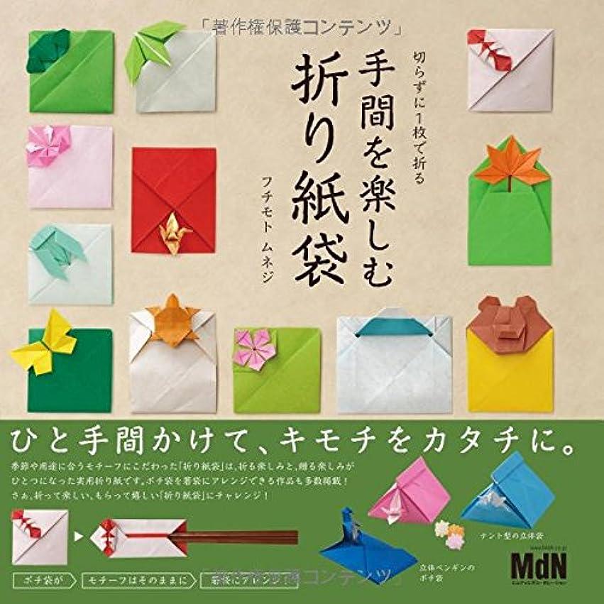静かに砂利返還切らずに1枚で折る 手間を楽しむ折り紙袋