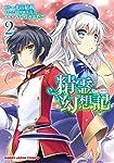 精霊幻想記 2 (HJコミックス)