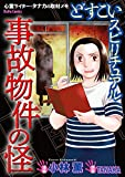 どすこいスピリチュアル 事故物件の怪(3) どすこいスピリチュアル 呪詛の家