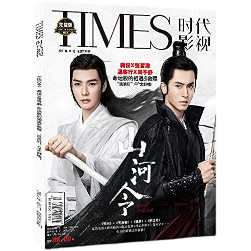 Morantsale Word of Honor Shan Hij Ling Times Film Magazine Schilderen Album Boek Zhang Zhehan,Gong Jun Figuur Fotoalbum…