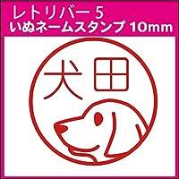 レトリバー 犬 ネーム印 ブラザースタンプ印字面10×10mmインク朱色 SNM-010100412-47