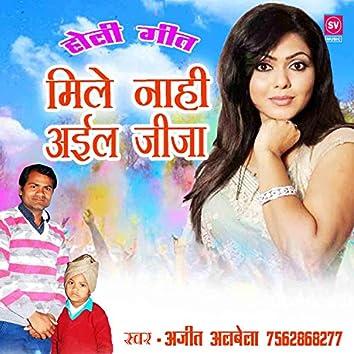 Mile Nahi Aiha Jija (Bhojpuri)