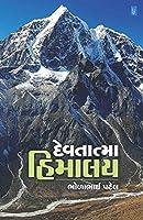Devtatma Himalay