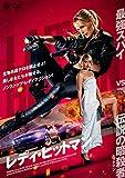レディ・ヒットマン[DVD]