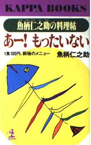 あー!もったいない―魚柄仁之助の料理帖 一食100円、窮極のメニュー (カッパ・ブックス)