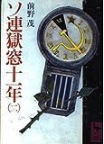 ソ連獄窓十一年 2 (講談社学術文庫 411)