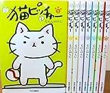 猫ピッチャー コミック 1-8巻セット