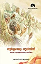 Amazon com: Malayalam - Christian Books & Bibles: Books