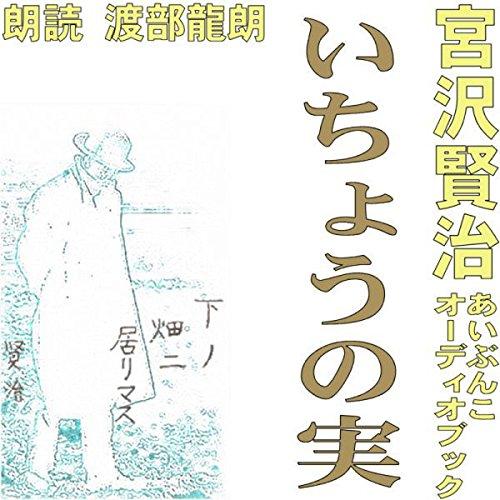 『いちょうの実』のカバーアート