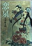 恋泉―花情曲余話 (あすかコミックスDX)