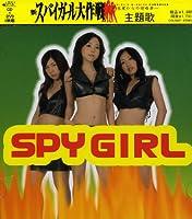SPYGIRL(DVD付)