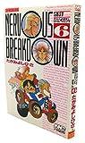 Nervous breakdown 6 (ノーラコミックス)