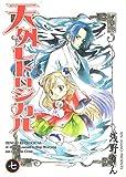 天外レトロジカル(7) (BLADEコミックス)