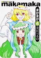 まかまか (4) (カドカワコミックスAエースエクストラ)