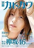 別冊カドカワ 総力特集 欅坂46 20180703 (カドカワムック)