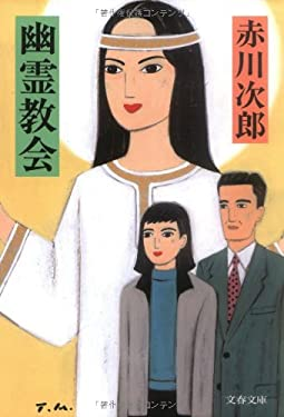 Yurei-kyoukai
