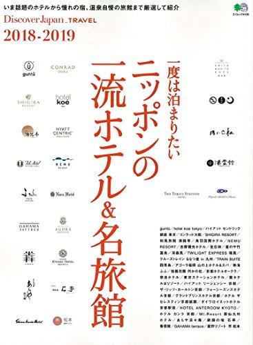Discover Japan_TRAVEL 一度は泊まりたい ニッポンの一流ホテル&名旅館 (エイムック 4109 Discover Japan...