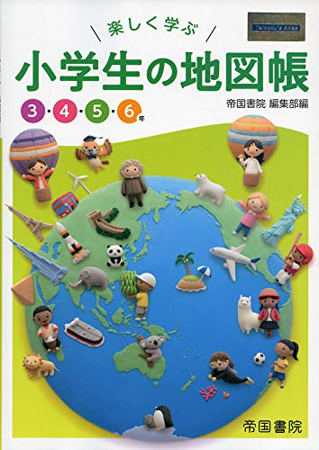 楽しく学ぶ 小学生の地図帳