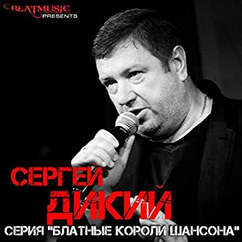 """Серия """"Блатные Короли Шансона"""" - Сергей Дикий"""