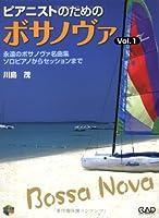 CDB145 ピアニストのためのボサノヴァ(1) 永遠のボサノヴァ名曲集 ソロピアノからセッションまで 模範演奏CD付