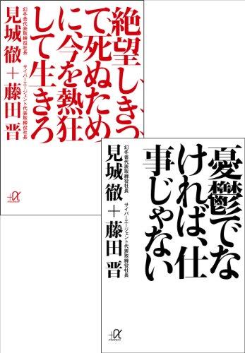 デジタルオリジナル合本『憂鬱でなければ、仕事じゃない』 『絶望しきって死ぬために、今を熱狂して生きろ』 - 見城徹, 藤田晋