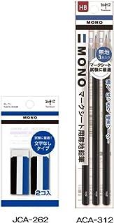 トンボ鉛筆 MONO マークシート用鉛筆[HB 3本入]+消し[ゴム紙ケース 2ケ入] ACA-312+JCA-262 2種2個組み