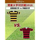 ラグビー 関東大学対抗戦2018 慶應義塾大学 vs. 早稲田大学