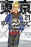 東京卍リベンジャーズ(21) (週刊少年マガジンコミックス)
