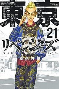 東京卍リベンジャーズ 21巻 表紙画像